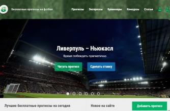 Спортбокс результаты футбольных матчей лиги европы